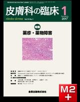 皮膚科の臨床 2017年1月号 59巻1号 特集 薬疹・薬物障害【電子版】