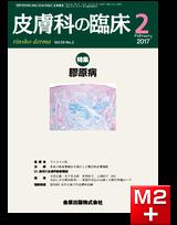 皮膚科の臨床 2017年2月号 59巻2号 特集 膠原病【電子版】