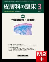 皮膚科の臨床 2017年3月号 59巻3号 特集 代謝異常症・沈着症【電子版】