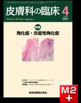 皮膚科の臨床 2017年4月号 59巻4号 特集 角化症・炎症性角化症【電子版】