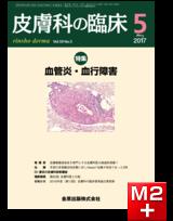 皮膚科の臨床 2017年5月号 59巻5号 特集 血管炎・血行障害【電子版】