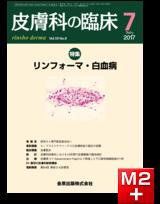 皮膚科の臨床 2017年7月号 59巻8号 特集 リンフォーマ・白血病【電子版】