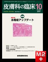 皮膚科の臨床 2017年10月増大号 59巻11号 特集 水疱症アップデート【電子版】
