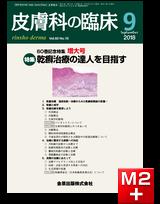 皮膚科の臨床 2018年9月増大号 60巻10号 特集 乾癬治療の達人を目指す【電子版】