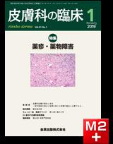 皮膚科の臨床 2019年1月号 61巻1号 特集 薬疹・薬物障害【電子版】