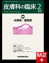 皮膚科の臨床 2019年2月号 61巻2号 特集 水疱症・膿疱症【電子版】