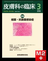 皮膚科の臨床 2019年3月号 61巻3号 特集 細菌・抗酸菌感染症【電子版】