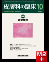 皮膚科の臨床 2019年10月号 61巻11号 特集 肉芽腫症【電子版】