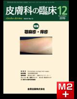 皮膚科の臨床 2019年12月号 61巻13号 特集 蕁麻疹・痒疹【電子版】