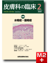 皮膚科の臨床 2020年2月号 62巻2号 特集 水疱症・膿疱症【電子版】