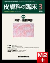皮膚科の臨床 2020年3月号 62巻3号 特集 薬疹・薬物障害【電子版】