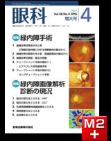 眼科 2016年4月増大号 58巻4号 特集 緑内障手術・緑内障画像解析診断の現況【電子版】