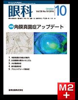 眼科 2016年10月号 58巻10号 特集 角膜真菌症アップデート【電子版】