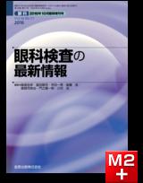 眼科 Vol.58 No.11 眼科検査の最新情報【電子版】