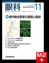 眼科 2016年11月号 58巻12号 特集 緑内障点眼薬の基礎と臨床【電子版】