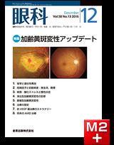 眼科 2016年12月号 58巻13号 特集 加齢黄斑変性アップデート【電子版】