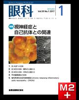 眼科 2017年1月号 59巻1号 特集 視神経症と自己抗体との関連【電子版】