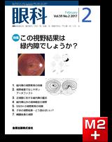 眼科 2017年2月号 59巻2号 特集 この視野結果は緑内障でしょうか?【電子版】