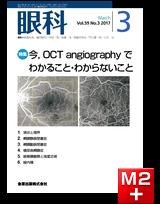 眼科 2017年3月号 59巻3号 特集 今、OCT angiographyでわかること・わからないこと【電子版】
