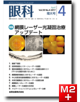 眼科 2017年4月増大号 59巻4号 特集 網膜レーザー光凝固治療アップデート【電子版】