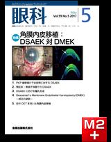 眼科 2017年5月号 59巻5号 特集 角膜内皮移植:DSAEKvsDMEK【電子版】