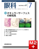 眼科 2017年7月号 59巻7号 特集 オキュラーサーフェスの新知見【電子版】