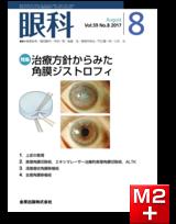 眼科 2017年8月号 59巻8号 特集 治療方針からみた角膜ジストロフィ【電子版】