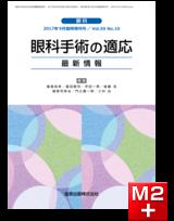 眼科 Vol.59 No.10 眼科手術の適応-最新情報【電子版】