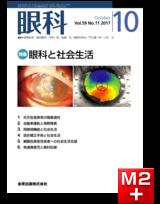 眼科 2017年10月号 59巻11号 特集 眼科と社会生活【電子版】