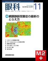 眼科 2017年11月号 59巻12号 特集 網膜静脈閉塞症の最新のとらえ方【電子版】