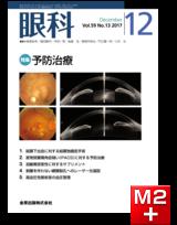 眼科 2017年12月号 59巻13号 特集 予防治療【電子版】