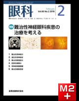 眼科 2018年2月号 60巻2号 特集 難治性神経眼科疾患の治療を考える【電子版】