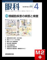 眼科 2018年4月号 60巻4号 特集 視細胞疾患の病態と検査【電子版】