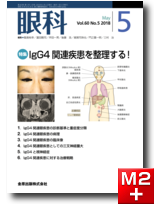 眼科 2018年5月号 60巻5号 特集 IgG4関連疾患を整理する!【電子版】