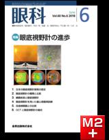 眼科 2018年6月号 60巻6号 特集 眼底視野計の進歩【電子版】
