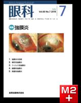眼科 2018年7月号 60巻7号 特集 強膜炎【電子版】