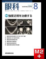 眼科 2018年8月号 60巻8号 特集 強度近視を治療する【電子版】
