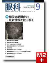 眼科 2018年9月号 60巻9号 特集 糖尿病網膜症の最新情報を読み解く【電子版】