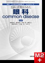 眼科 Vol.60 No.10 主訴と所見からみた眼科common disease【電子版】