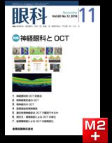 眼科 2018年11月号 60巻12号 特集 神経眼科とOCT【電子版】