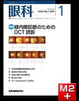 眼科 2019年1月号 61巻1号 特集 緑内障診断のためのOCT読影【電子版】