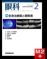 眼科 2019年2月号 61巻2号 特集 全身治療薬と眼障害【電子版】
