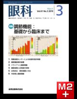 眼科 2019年3月号 61巻3号 特集 調節機能:基礎から臨床まで【電子版】