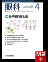 眼科 2019年4月号 61巻4号 特集 分子標的薬と眼【電子版】