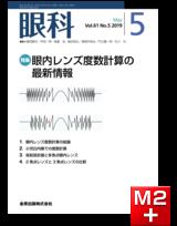 眼科 2019年5月号 61巻5号 特集 眼内レンズ度数計算の最新情報【電子版】