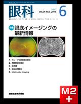 眼科 2019年6月号 61巻6号 特集 眼底イメージングの最新情報【電子版】