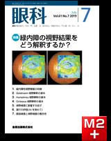 眼科 2019年7月号 61巻7号 特集 緑内障の視野結果をどう解釈するか?【電子版】