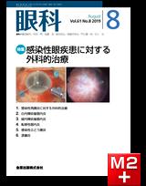 眼科 2019年8月号 61巻8号 特集 感染性眼疾患に対する外科的治療【電子版】
