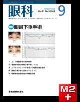 眼科 2019年9月号 61巻9号 特集 眼瞼下垂手術【電子版】