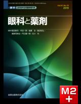 眼科 2019年9月臨時増刊号 61巻10号 眼科と薬剤【電子版】